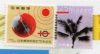 切手  385