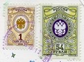 切手54  ロシア
