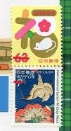 切手  396