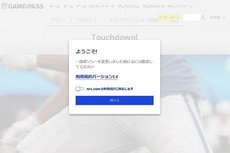 20200320NFL GAMEPASS_04画面_が無料にの画像