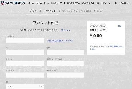 20200320NFL GAMEPASS_03画面_が無料にの画像