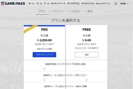 20200320NFL GAMEPASS_02画面_が無料にの画像