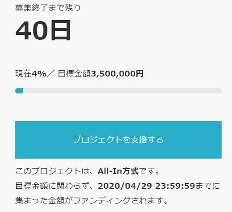 20200321伊藤玄太選手のクラウドファンディングへの支援方法