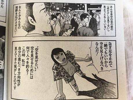 20200530_矢追純一氏の漫画