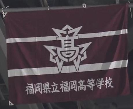 20200804福高の旗