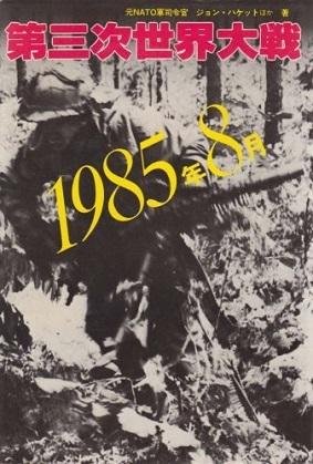 20200903第三次世界大戦―1985年8月