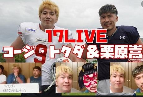 20200908みらいふ福岡SUNSの17LIVEコージ選手