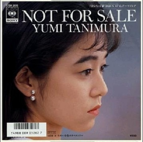 20201107Not For Sale谷村有美さん