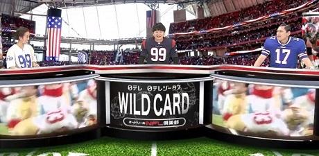 20210116オードリーのNFL俱楽部ワイルドカード