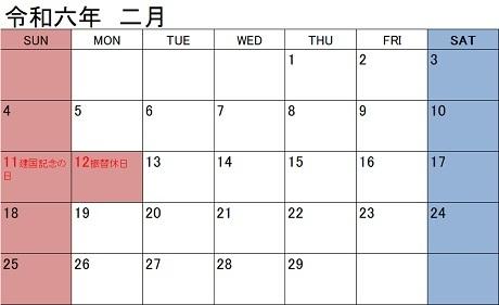 20210124令和六年二月のカレンダー