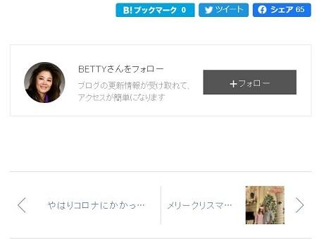 20210212鈴木弘子さんのブログの見方