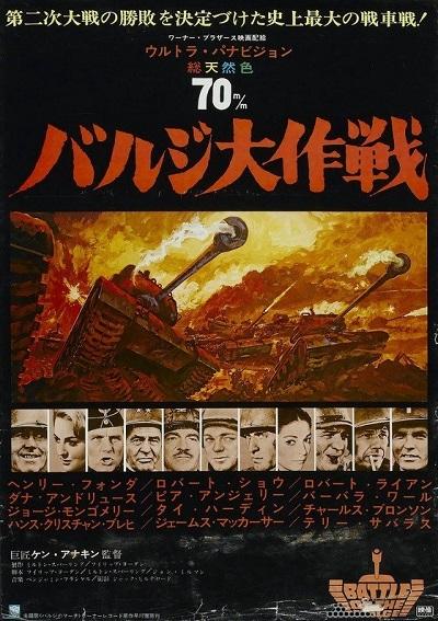 20210307バルジ大作戦のポスター
