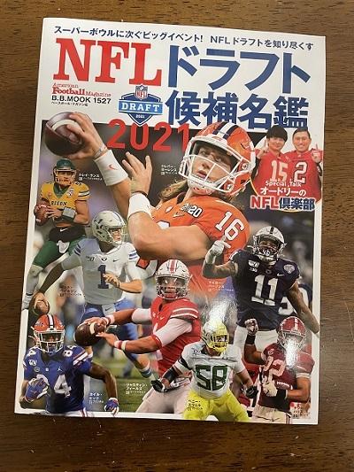 20210412NFLドラフト候補名鑑2011アメリカンフットボールマガジン