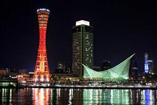 神戸ポートタワー 割引