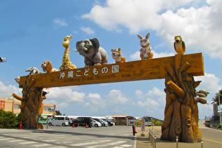 沖縄こどもの国 割引