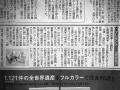 毎日新聞浅田家!文庫本プレゼント