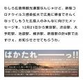 広島からのメッセージ1