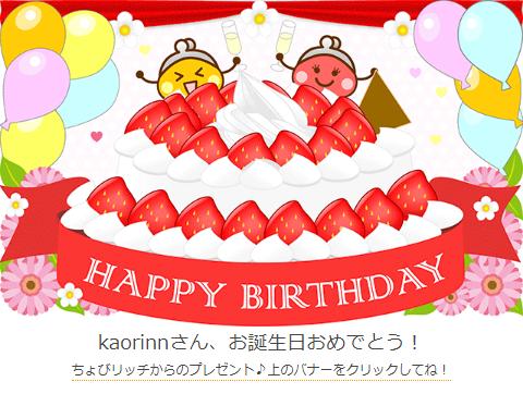 ちょび誕生日