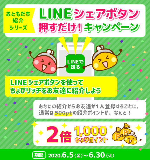 LINE_202006092024199ed.png