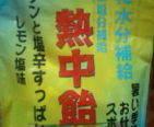 山崎歯科クリニックのブログ-20110826223108.jpg