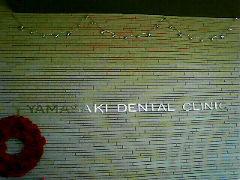 山崎歯科クリニックのブログ-201312072256000.jpg