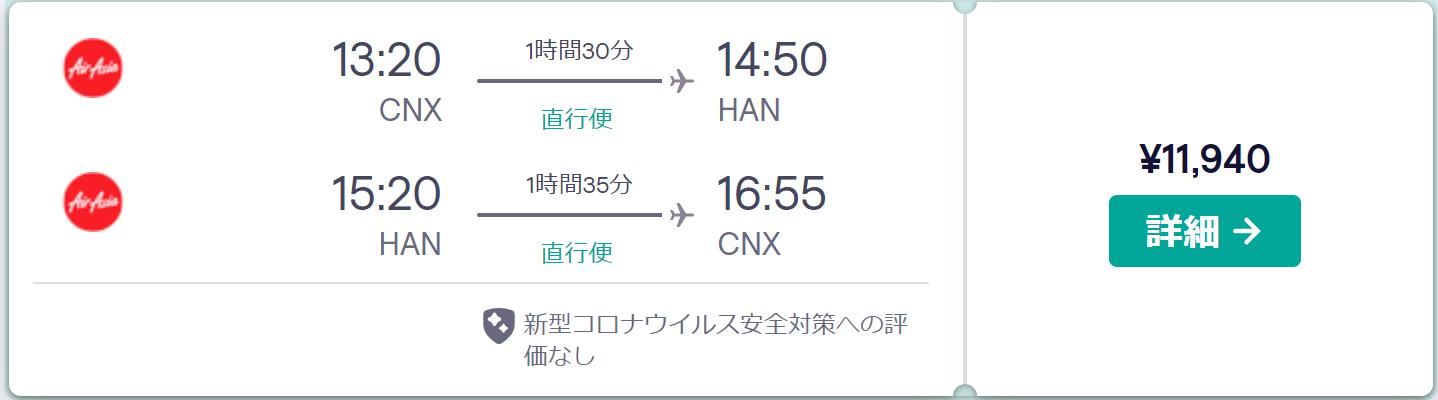 チェンマイ・ハノイ往復