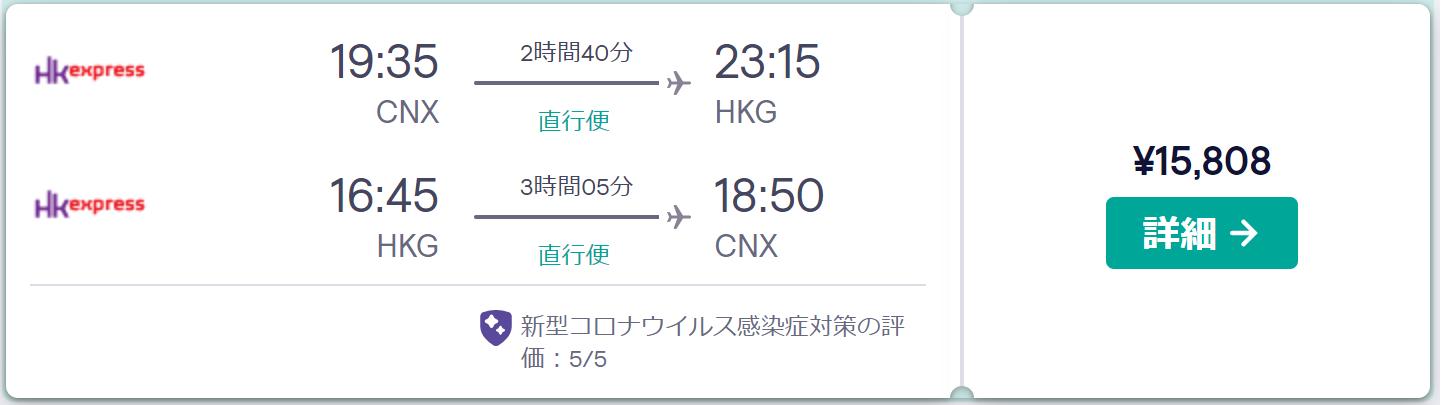 【バンコク・チェンマイ】片道航空券でタイ入国は搭乗拒否?出国チケット提示(確認)【ノマド・移住4】