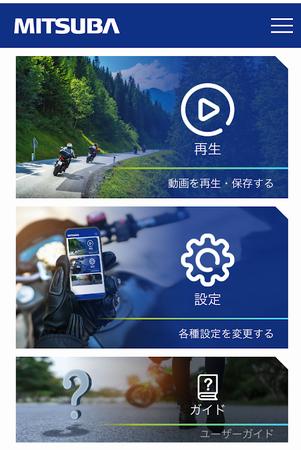 EDR21Gアプリ