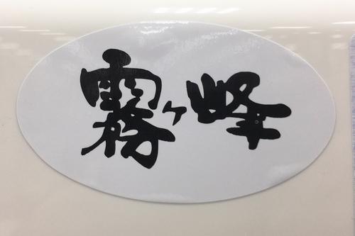 葵202007 (2)