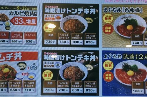 味噌漬けトンテキ丼 (3)