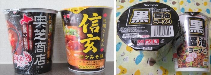 20200320カップ麺