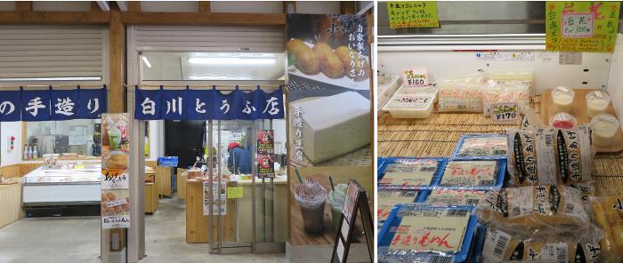 20200322白川豆腐