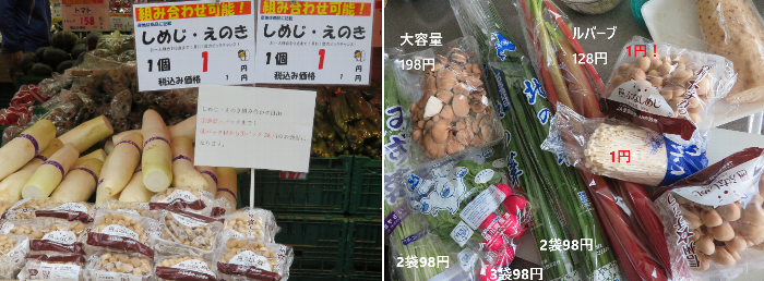 20200528八百丸1円