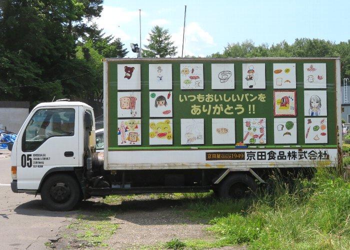 20200710京田パントラック