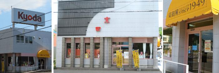 20200710京田食品