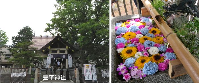20200725豊平神社