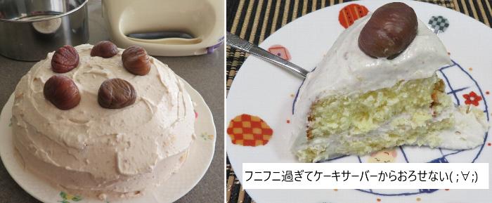 20201020栗のケーキ