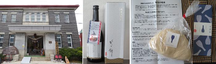 20201101小林酒造2