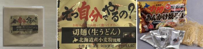 20210123阿部製麺