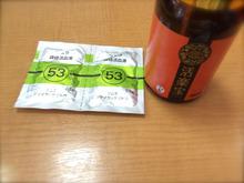 疏経+活楽