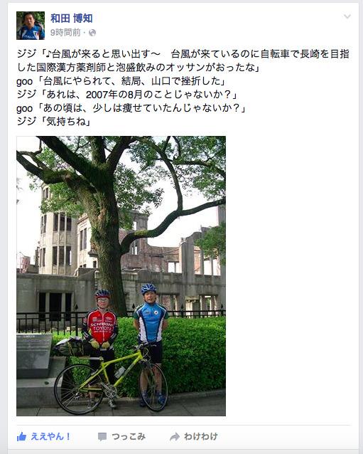 FB画面和田