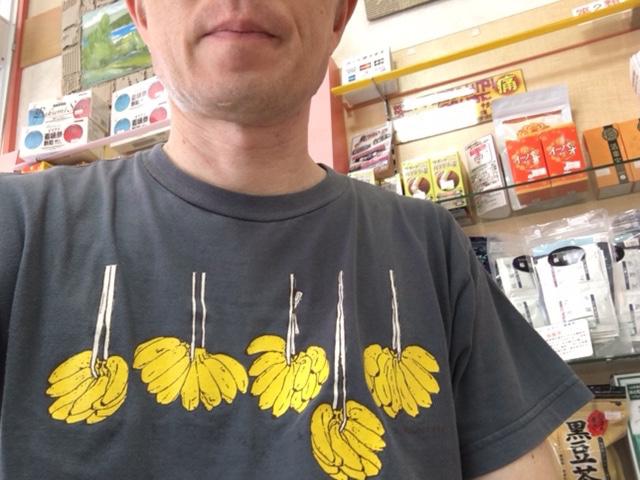 バナナT−1