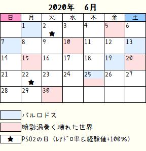 ロドス暗影カレンダー2020年6月
