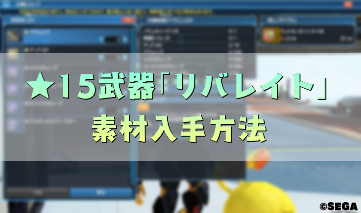 【PSO2】☆15武器「リバレイト」の素材入手方法