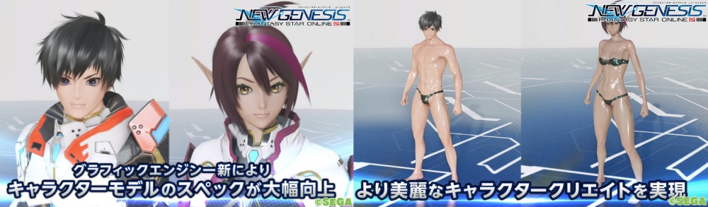 【PSO2NGS】先行情報まとめ6