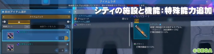 【PSO2NGS】新情報まとめ 特殊能力追加