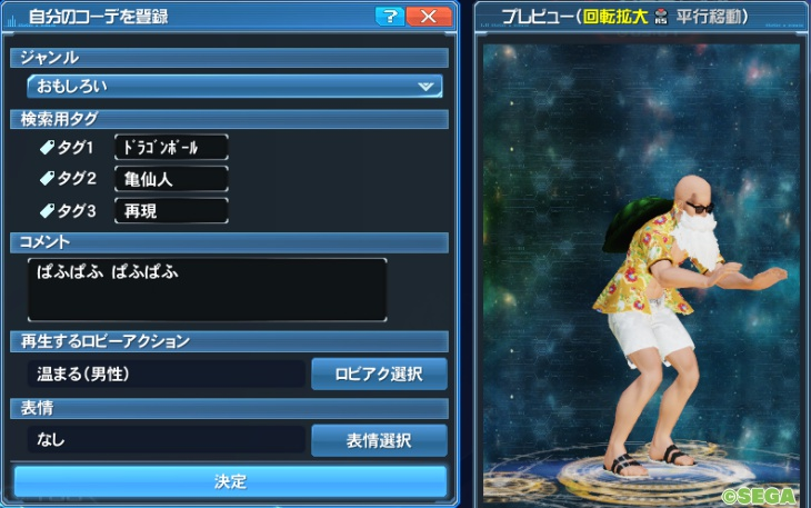 PSO2はどんなゲーム 自分のコーデを登録