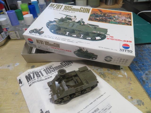 NITTO 1/76 M7B1 105mmGUN の1