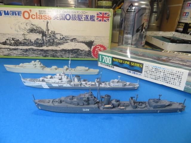 タミヤ 1/700 O級駆逐艦 の2