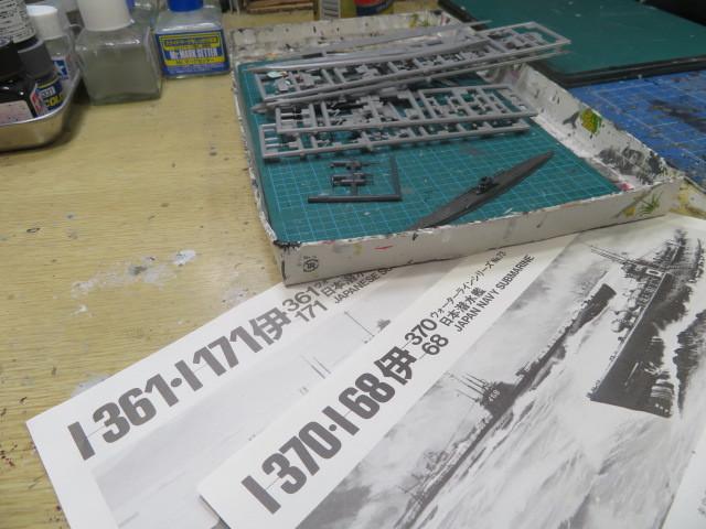 ハセガワ 1/700 潜水艦 の1